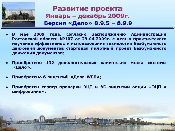 Развитие проекта Январь – декабрь 2009 г. Версия «Дело» 8. 9. 5 – 8.