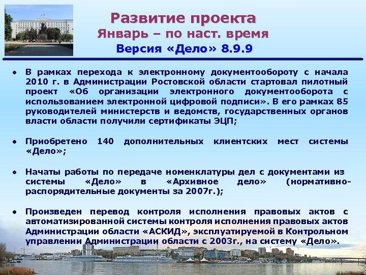 Развитие проекта Январь – по наст. время Версия «Дело» 8. 9. 9 ● В