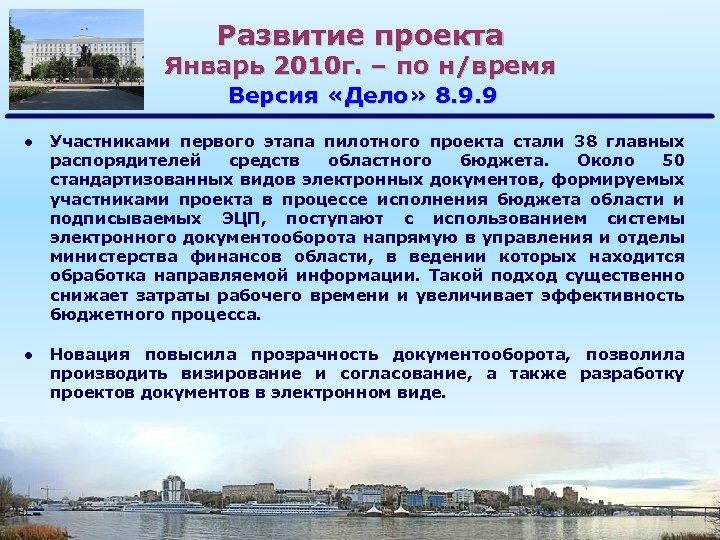 Развитие проекта Январь 2010 г. – по н/время Версия «Дело» 8. 9. 9 ●