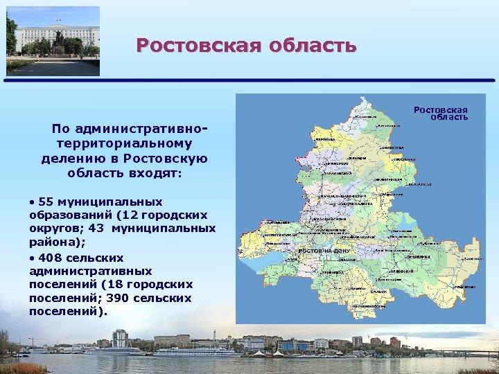 Ростовская область По административнотерриториальному делению в Ростовскую область входят: • 55 муниципальных образований (12