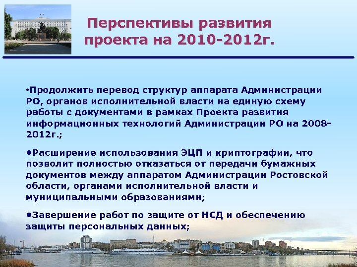 Перспективы развития проекта на 2010 -2012 г. • Продолжить перевод структур аппарата Администрации РО,