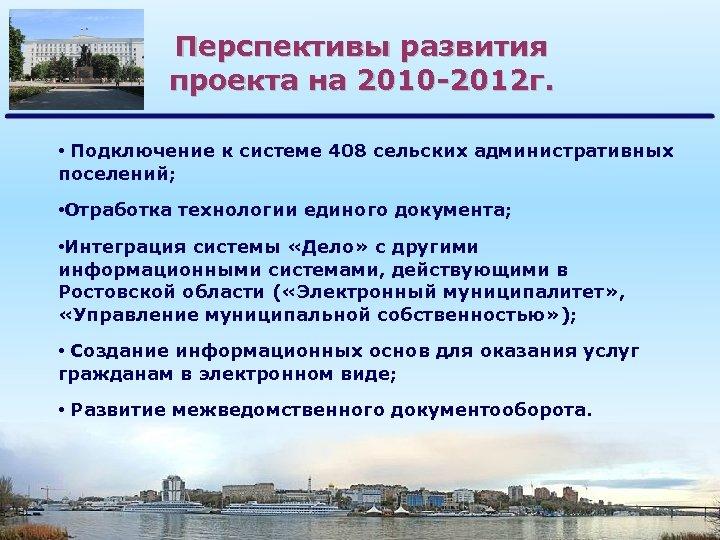 Перспективы развития проекта на 2010 -2012 г. • Подключение к системе 408 сельских административных