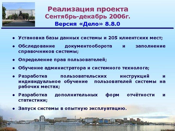 Реализация проекта Сентябрь-декабрь 2006 г. Версия «Дело» 8. 8. 0 ● Установка базы данных