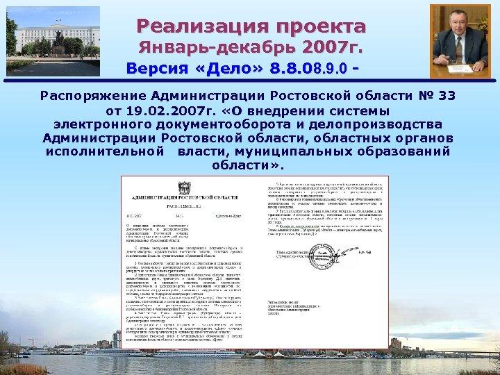Реализация проекта Январь-декабрь 2007 г. Версия «Дело» 8. 8. 08. 9. 0 Распоряжение Администрации