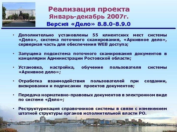 Реализация проекта Январь-декабрь 2007 г. Версия «Дело» 8. 8. 0 -8. 9. 0 •