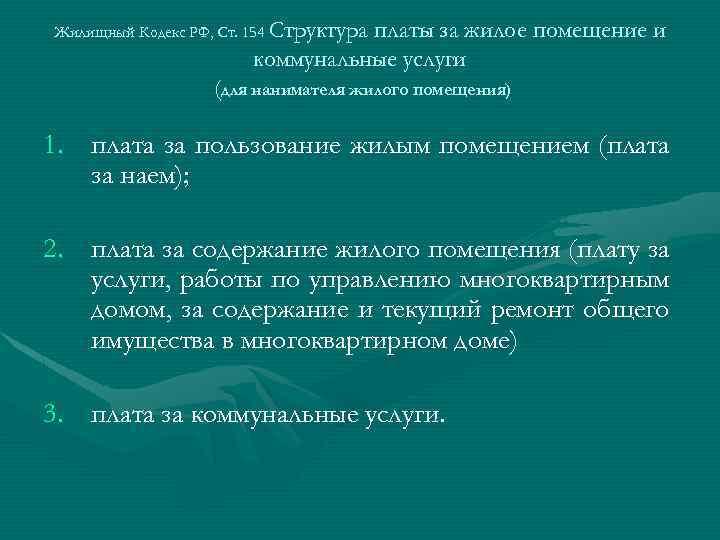 жилищный кодекс ст 154