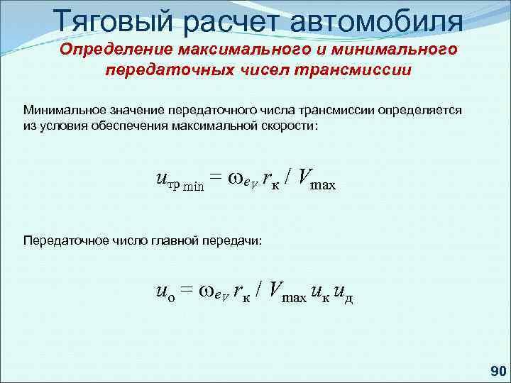Тяговый расчет автомобиля Определение максимального и минимального передаточных чисел трансмиссии Минимальное значение передаточного числа
