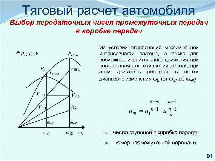 Тяговый расчет автомобиля Выбор передаточных чисел промежуточных передач в коробке передач Из условий обеспечения