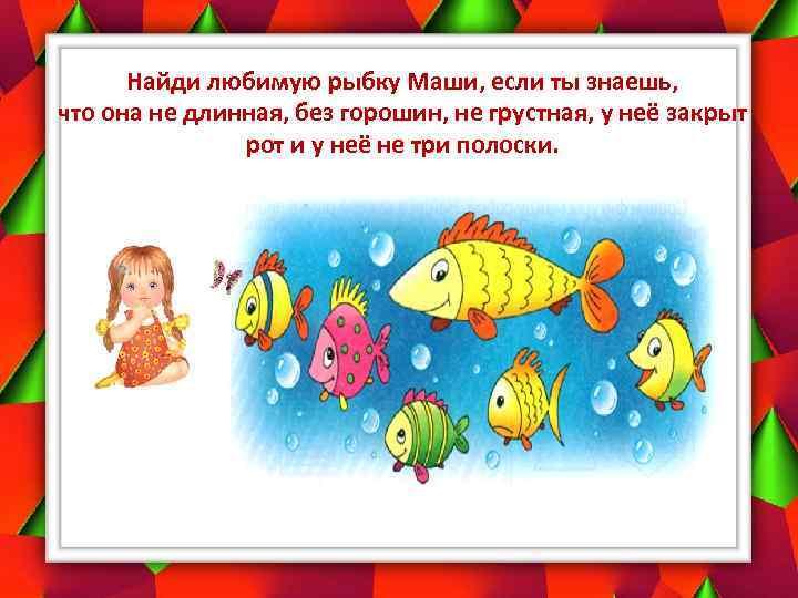 Найди любимую рыбку Маши, если ты знаешь, что она не длинная, без горошин, не