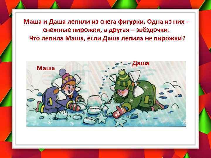 Маша и Даша лепили из снега фигурки. Одна из них – снежные пирожки, а