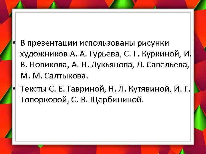 • В презентации использованы рисунки художников А. А. Гурьева, С. Г. Куркиной, И.