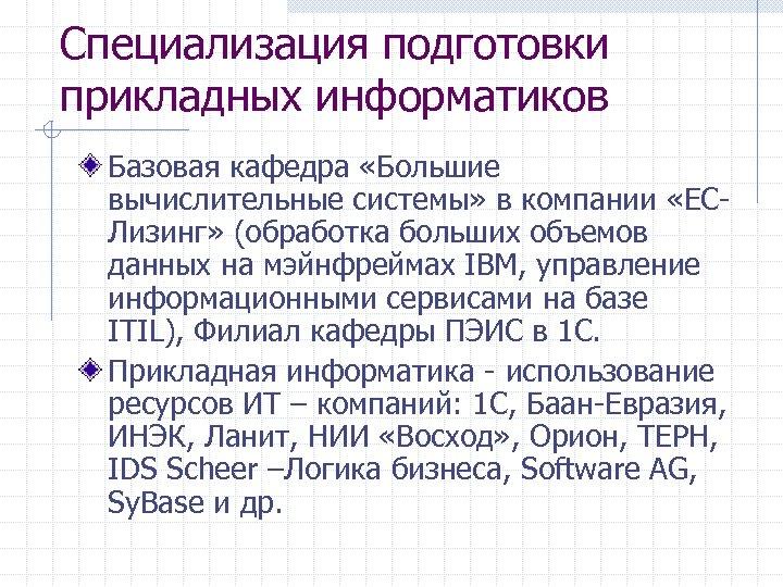 Специализация подготовки прикладных информатиков Базовая кафедра «Большие вычислительные системы» в компании «ЕСЛизинг» (обработка больших