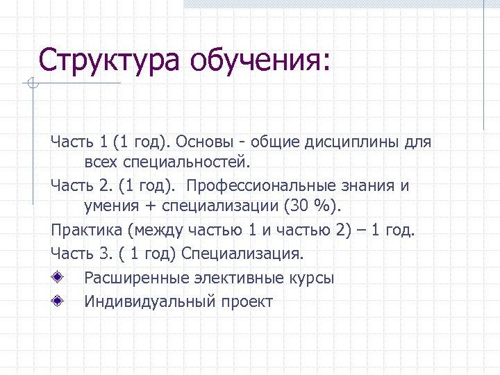 Структура обучения: Часть 1 (1 год). Основы - общие дисциплины для всех специальностей. Часть