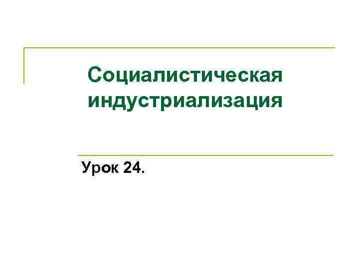 Социалистическая индустриализация Урок 24.