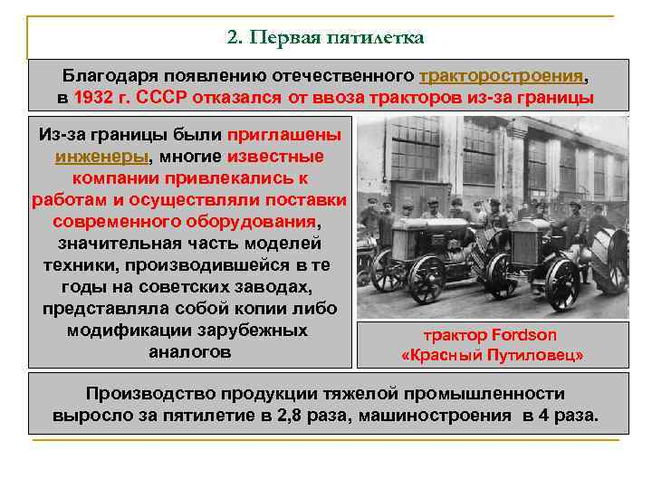 2. Первая пятилетка Благодаря появлению отечественного тракторостроения, в 1932 г. СССР отказался от ввоза