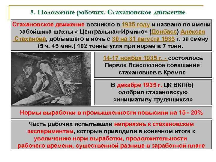 5. Положение рабочих. Стахановское движение возникло в 1935 году и названо по имени забойщика