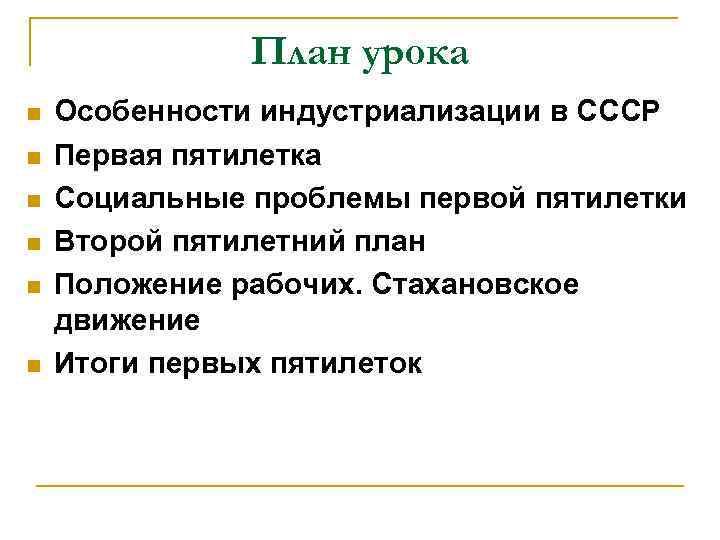 План урока n n n Особенности индустриализации в СССР Первая пятилетка Социальные проблемы первой