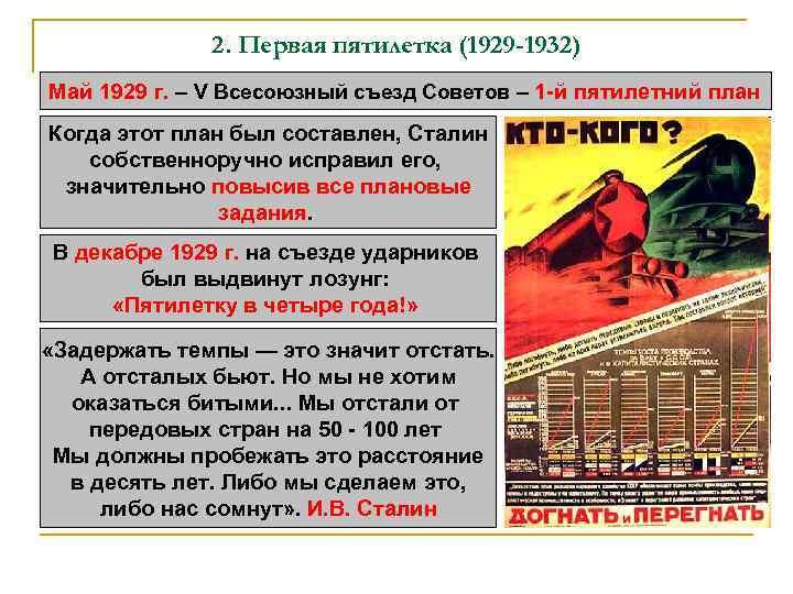 2. Первая пятилетка (1929 -1932) Май 1929 г. – V Всесоюзный съезд Советов –