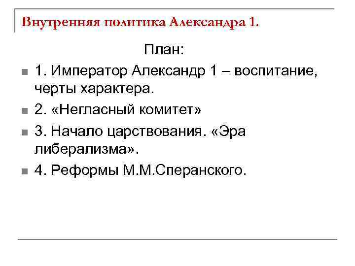 Внутренняя политика Александра 1. План: n 1. Император Александр 1 – воспитание, черты характера.