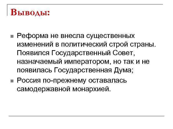 Выводы: n n Реформа не внесла существенных изменений в политический строй страны. Появился Государственный