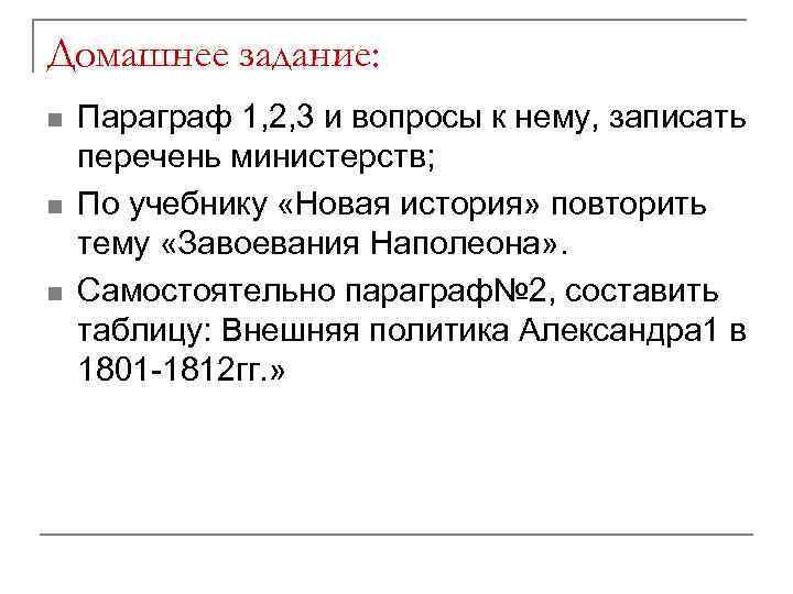 Домашнее задание: n n n Параграф 1, 2, 3 и вопросы к нему, записать