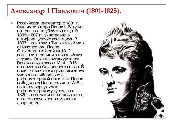 Александр 1 Павлович (1801 -1825). n Российский император с 1801 г. Сын императора Павла