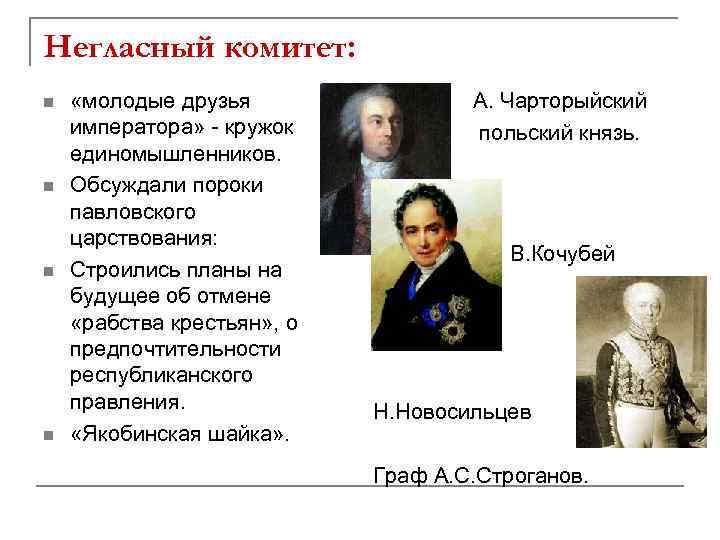 Негласный комитет: n n «молодые друзья императора» - кружок единомышленников. Обсуждали пороки павловского царствования: