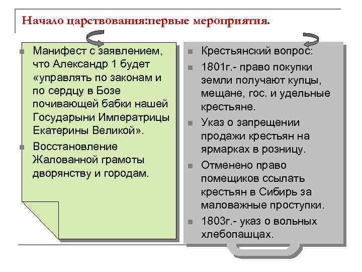 Начало царствования: первые мероприятия. n n Манифест с заявлением, что Александр 1 будет «управлять