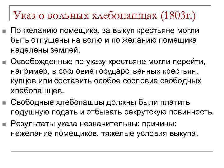Указ о вольных хлебопашцах (1803 г. ) n n По желанию помещика, за выкуп