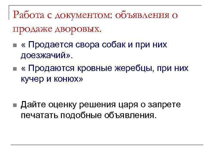 Работа с документом: объявления о продаже дворовых. n n n « Продается свора собак