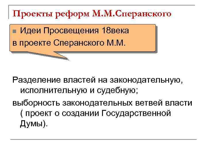 Проекты реформ М. М. Сперанского Идеи Просвещения 18 века в проекте Сперанского М. М.