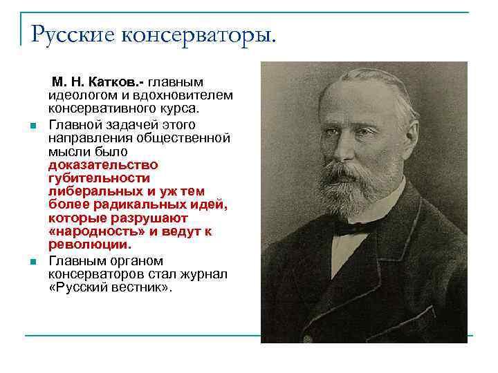 Русские консерваторы. n n М. Н. Катков. - главным идеологом и вдохновителем консервативного курса.