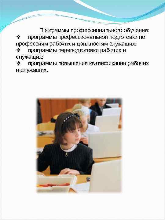 Программы профессионального обучения: v программы профессиональной подготовки по профессиям рабочих и должностям служащих; v