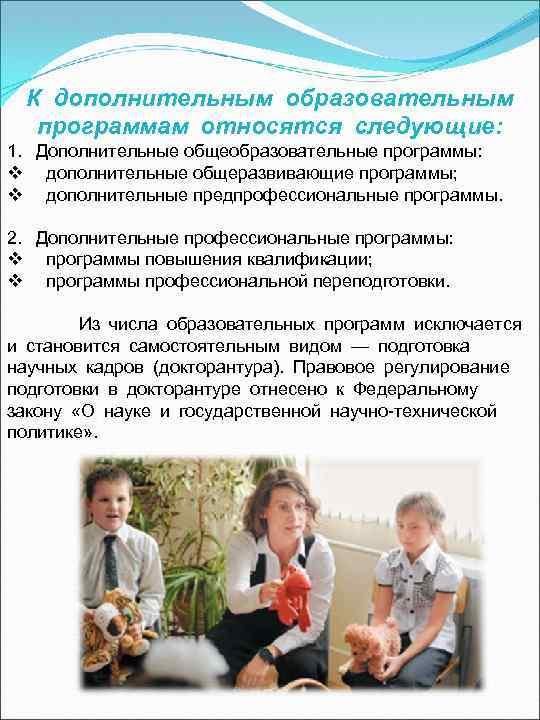 Кдополнительнымобразовательным программамотносятсяследующие: 1.  Дополнительные общеобразовательные программы: v дополнительные общеразвивающие программы; v дополнительные предпрофессиональные