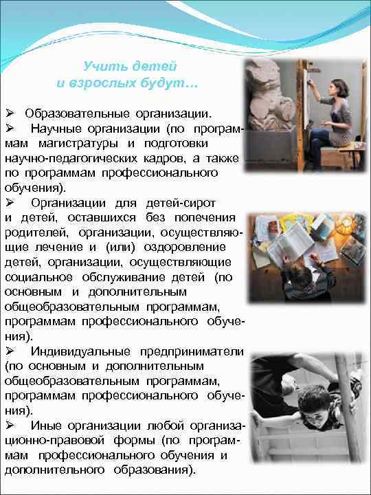 Учить детей и взрослых будут…  Ø Образовательныеорганизации. Ø Научныеорганизации(по програм мам магистратуры и