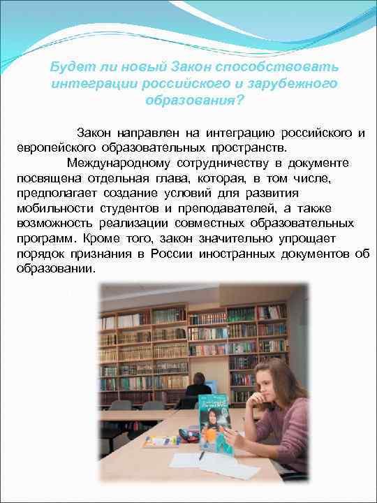 Будет ли новый Закон способствовать интеграции российского и зарубежного образования?  Законнаправленнаинтеграциюроссийскогои европейскогообразовательныхпространств. Международномусотрудничествувдокументе