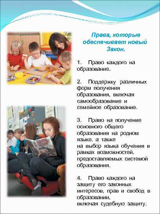 Права, которые обеспечивает новый Закон. 1.  Правокаждогона образование. 2.  Поддержку различных формполучения