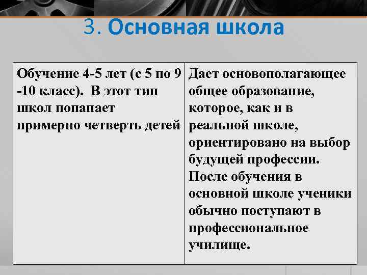 3. Основная школа Обучение 4 -5 лет (с 5 по 9 -10 класс). В