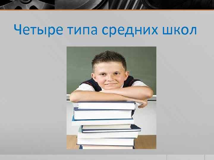 Четыре типа средних школ