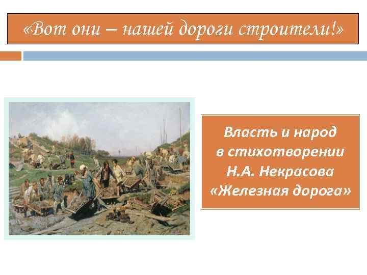 «Вот они – нашей дороги строители!» Власть и народ в стихотворении Н. А.