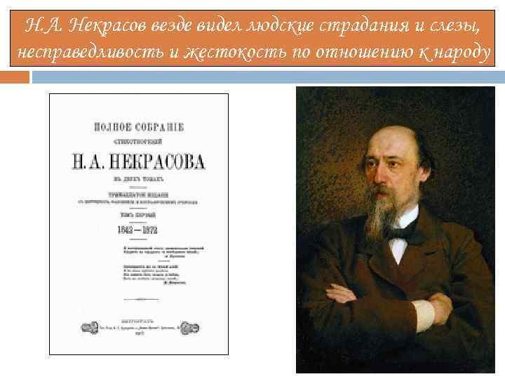 Н. А. Некрасов везде видел людские страдания и слезы, несправедливость и жестокость по отношению