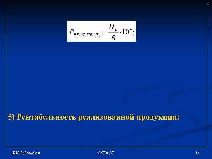 5) Рентабельность реализованной продукции: © М. В. Верескун ОХР и ОР 17