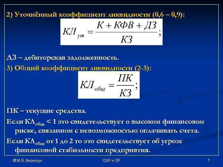 2) Уточнённый коэффициент ликвидности (0, 6 – 0, 9): ДЗ – дебиторская задолженность. 3)