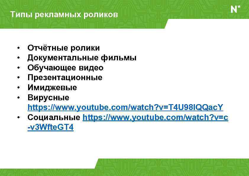 Типы рекламных роликов • • • Отчётные ролики Документальные фильмы Обучающее видео Презентационные Имиджевые