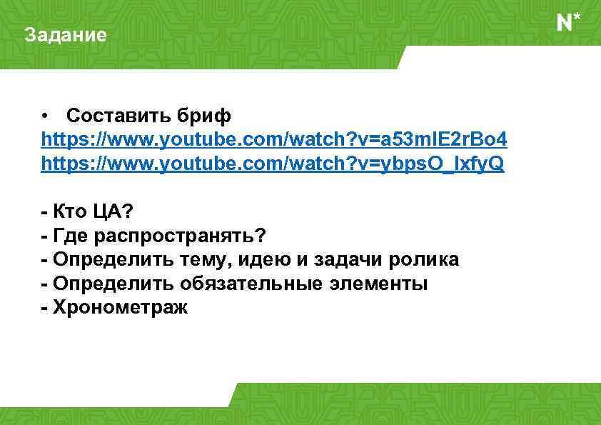 Задание • Составить бриф https: //www. youtube. com/watch? v=a 53 m. IE 2 r.