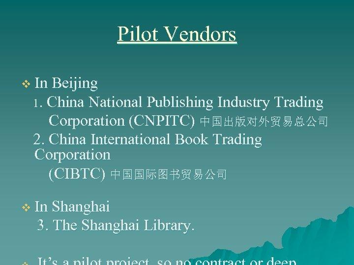 Pilot Vendors v In Beijing 1. China National Publishing Industry Trading Corporation (CNPITC) 中国出版对外贸易总公司