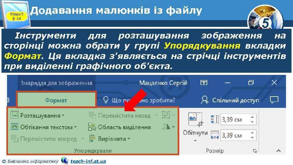 Розділ 3 § 14 Додавання малюнків із файлу 5 Інструменти для розташування зображення на