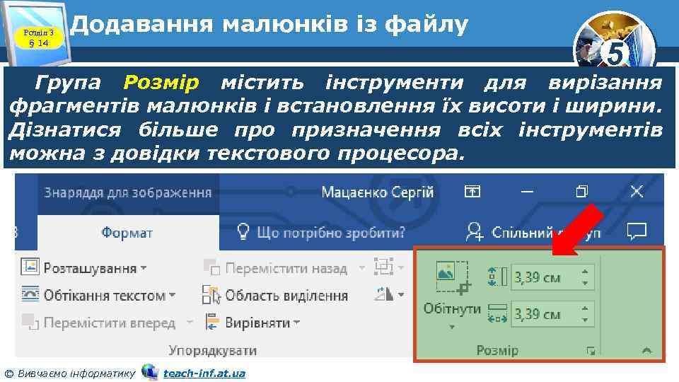 Розділ 3 § 14 Додавання малюнків із файлу 5 Група Розмір містить інструменти для