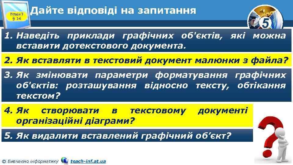 Розділ 3 § 14 Дайте відповіді на запитання 5 1. Наведіть приклади графічних об'єктів,
