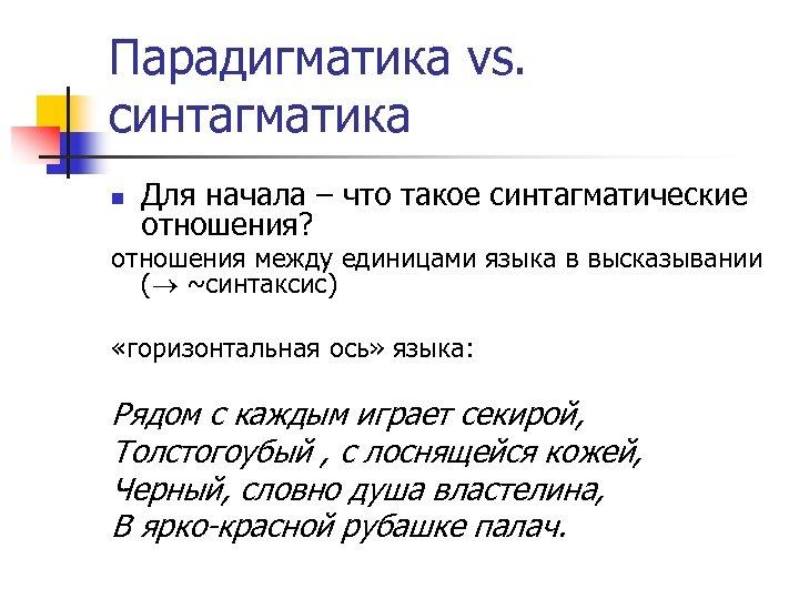 Парадигматика vs. синтагматика n Для начала – что такое синтагматические отношения? отношения между единицами
